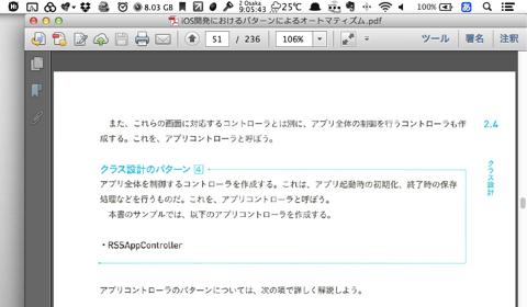 Adobe Reader でツールバーを表示させる