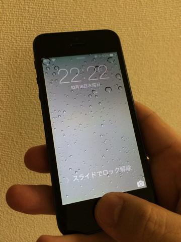 iPhone5は指紋認証ありません。