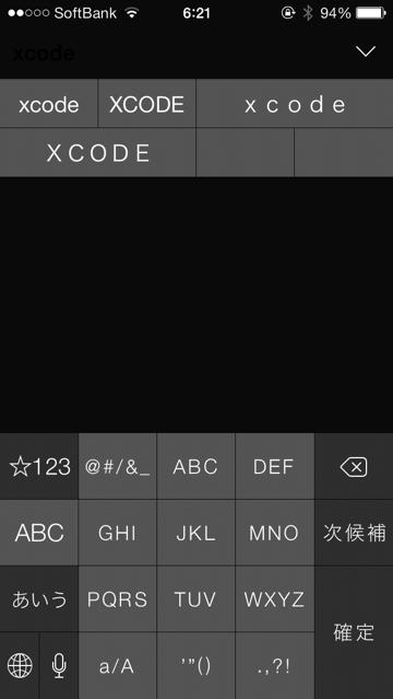 Xcode とかね、入力するのに欲しいのですよ。