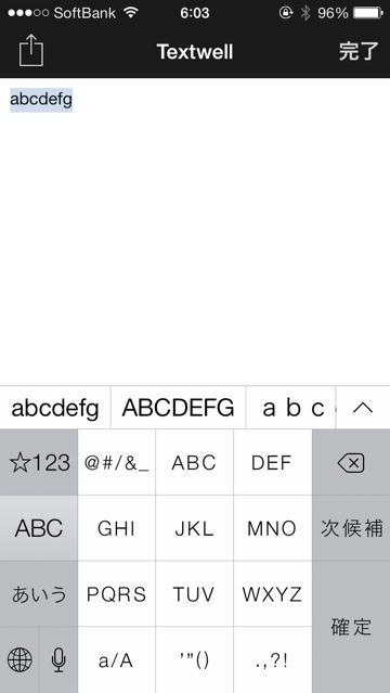 フリックキーボードでのアルファベット入力時、変換候補に全大文字が復活!